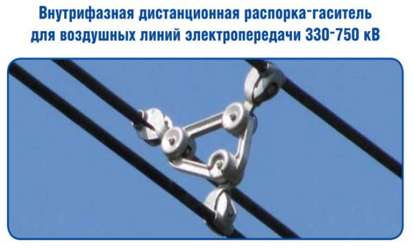 Внутрифазная дистанционная распорка-гаситель для воздушных линий электропередачи 330-750 кВ