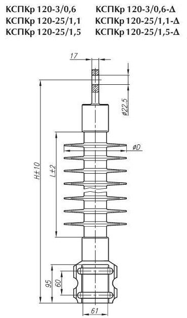 Изолятор КСПКр 120/3,3-27,5 кВ