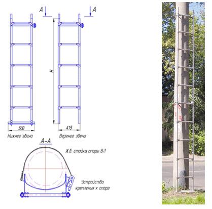 Лестницы монтажные ЛМС и ЛМС-Н для подъема на опоры ЛЭП