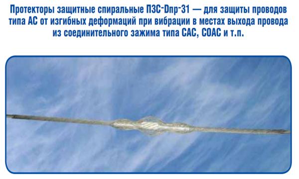 Протектор защитный ПЗС-Dпр-31